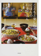 こどもと楽しむにほんの行事ごはん 自然の恵みと暦をゆったり味わう12月のレシピ
