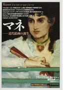 マネ 近代絵画の誕生 (「知の再発見」双書)