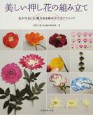 美しい押し花の組み立て 花が生きいき、魅力ある組み立て方テクニック