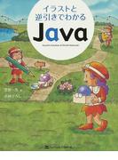 イラストと逆引きでわかるJava Java言語のイメージをつかもう