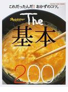 The基本200 これだったんだ!おかずのコツ。 (オレンジページブックス)(ORANGE PAGE BOOKS)
