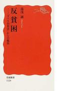 反貧困 「すべり台社会」からの脱出 (岩波新書 新赤版)