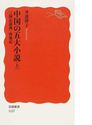 中国の五大小説 上 三国志演義・西遊記