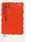 中国の五大小説 上 三国志演義・西遊記 (岩波新書 新赤版)(岩波新書 新赤版)