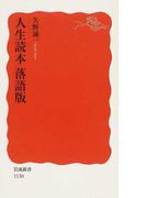 人生読本落語版 (岩波新書 新赤版)(岩波新書 新赤版)
