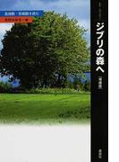 ジブリの森へ 高畑勲・宮崎駿を読む 増補版 (叢書・〈知〉の森)