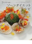 ゾーンダイエットレシピ 4・3・3で美しさが目を覚ます (SHINYUSHA MOOK)
