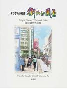 街かど風景 デジタル水彩画 友田健市作品集