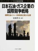 日本石油・ガス企業の国際競争戦略 国際石油メジャー・日本製造企業との比較 (シリーズ・現代経済学)