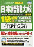 日本語能力試験1級対策合格問題集+予想模擬試験 最新版 (スーパー合格)