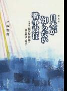 日本が知らない戦争責任 日本軍「慰安婦」問題の真の解決へ向けて 普及版
