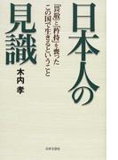 日本人の見識 「畏敬」と「矜持」を喪ったこの国で生きるということ