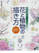 野村重存の花と植物の描き方 水彩で、色鉛筆で、パステルで…好きな画材で描きたい、素敵な花の絵 (実用BEST BOOKS)