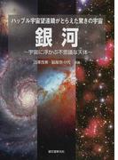 銀河 宇宙に浮かぶ不思議な天体 ハッブル宇宙望遠鏡がとらえた驚きの宇宙