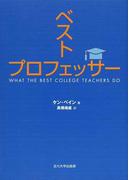 ベストプロフェッサー (高等教育シリーズ)