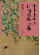 ホトトギス俳句季題辞典