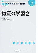 理科の本質がわかる授業 3 物質の学習 2 (『教科の本質がわかる授業』シリーズ)