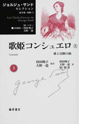 ジョルジュ・サンドセレクション 3 歌姫コンシュエロ 上