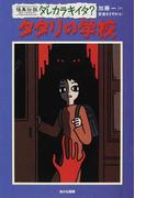 タタリの学校 (怪異伝説ダレカラキイタ?)