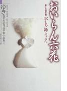 ゆきのまち幻想文学賞小品集 17 おいらん六花