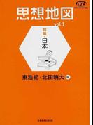 思想地図 vol.1 特集・日本 (NHKブックス)(NHKブックス)
