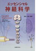 エッセンシャル神経科学