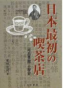 日本最初の喫茶店 『可否茶館』の歴史