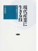 現代産業に生きる技 「型」と創造のダイナミズム (名古屋学院大学研究叢書)