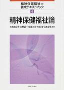 精神保健福祉論 (精神保健福祉士養成テキストブック)