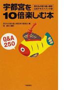 宇都宮を10倍楽しむ本 Q&A250 (宮のもの知り達人検定公式テキストブック)