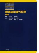 標準脳神経外科学 第11版 (STANDARD TEXTBOOK)