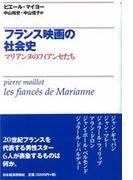 フランス映画の社会史 マリアンヌのフィアンセたち