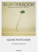 ましかく写真BOOK (玄光社MOOK 気まぐれカメラシリーズ)