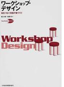 ワークショップ・デザイン 知をつむぐ対話の場づくり (Facilitation skills)