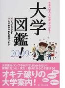 大学図鑑! 有名大学の「入学後」がわかる! 2009