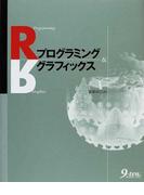 Rプログラミング&グラフィックス