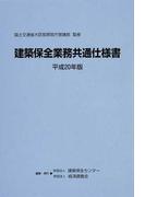 建築保全業務共通仕様書 平成20年版