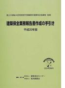 建築保全業務報告書作成の手引き 平成20年版