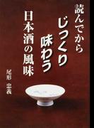 読んでからじっくり味わう日本酒の風味