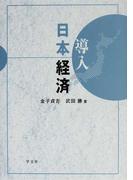 導入日本経済