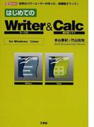 はじめてのWriter&Calc for Windows/Linux 世界のパワーユーザーが作った、高機能オフィス! (I/O BOOKS)