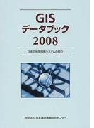 GISデータブック 日本の地理情報システムの紹介 2008