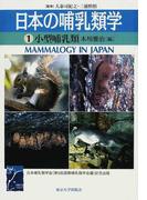 日本の哺乳類学 1 小型哺乳類