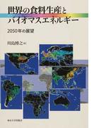 世界の食料生産とバイオマスエネルギー 2050年の展望