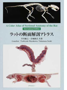 ラットの断面解剖アトラス International Edition