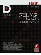 Flashデザインラボ プロに学ぶ、一生枯れない永久不滅テクニック (a.D Design Lab Design Lab+)
