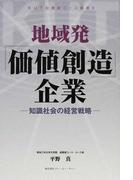 地域発「価値創造」企業 知識社会の経営戦略 (KUT起業家コース叢書)