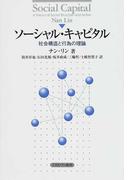 ソーシャル・キャピタル 社会構造と行為の理論
