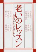 老いのレッスン 品格のある12人の日本人