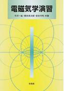 電磁気学演習